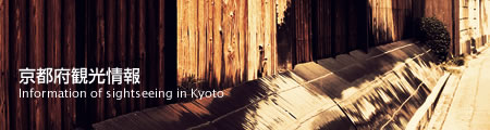 京都府観光情報 Information of sightseeing in Kyoto
