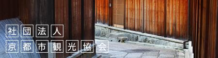 社団法人京都市観光協会